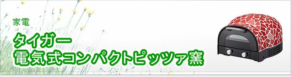 タイガー 電気式コンパクトピッツァ窯買取
