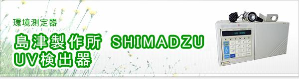 島津製作所 SHIMADZU UV検出器買取