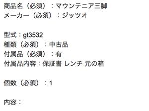 ジッツオ(GITZO)の査定依頼の実績