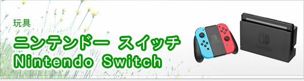 ニンテンドー スイッチ Nintendo Switch買取