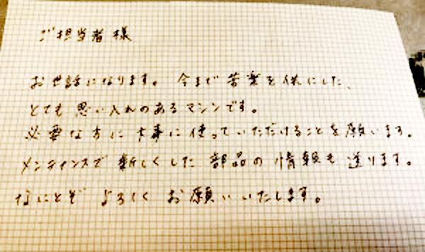 寿司ロボ売却 手紙