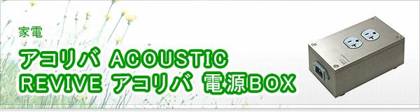 アコリバ ACOUSTIC REVIVE アコリバ 電源BOX買取