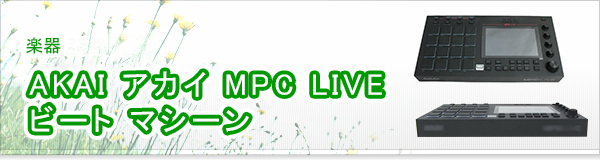 AKAI アカイ MPC LIVE ビート マシーン買取