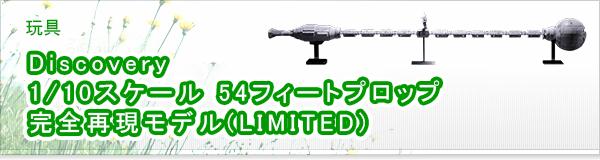 Discovery 1/10スケール 54フィートプロップ完全再現モデル(LIMITED)買取
