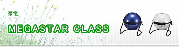 MEGASTAR CLASS買取