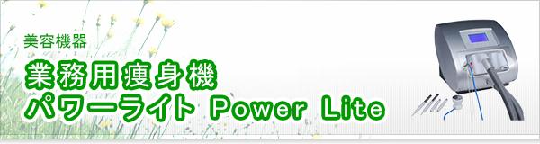 業務用痩身機 パワーライト Power Lite買取