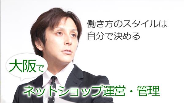 大阪 ネット販売  転職 求人