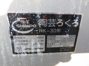 シンポ SHIMPO 電動ろくろ 型式