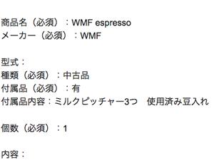 WMFの査定依頼の実績
