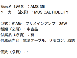 ミュージカルフィデリティ(MUSICAL FIDELITY)の査定依頼の実績