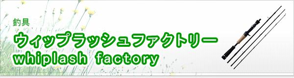 ウィップラッシュファクトリー whiplash factory買取