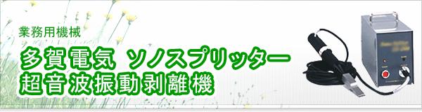 多賀電気 ソノスプリッター 超音波振動剥離機買取
