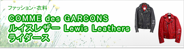 COMME des GARCONS ルイスレザー Lewis Leathers ライダース買取