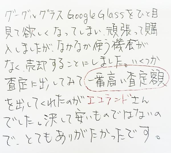 グーグルグラス Google Glass 買取体験談