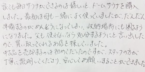 ドームサウナ 買取体験談