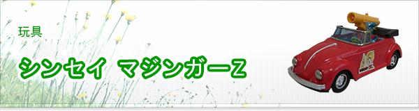 シンセイ マジンガーZ買取