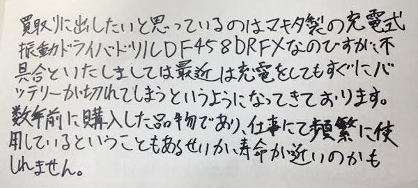 マキタ(makita)買取 不具合メモ