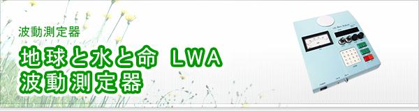 地球と水と命 LWA 波動測定器買取