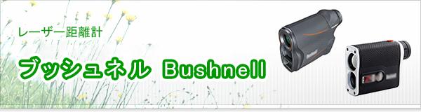ブッシュネル Bushnell買取