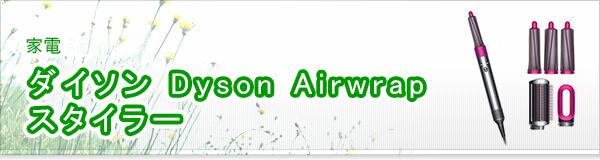 ダイソン Dyson Airwrap スタイラー買取