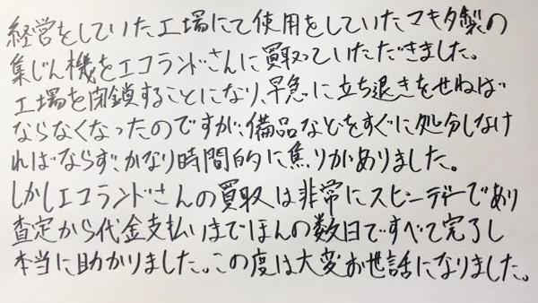 マキタ(makita) 買取体験談