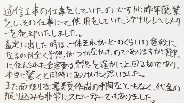 シグナルレベルメーター 体験談