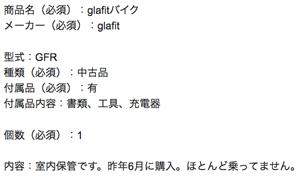 グラフィット glafit GFR-01の査定依頼の実績