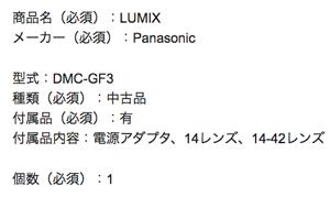 ルミックス(lumix)の査定依頼の実績