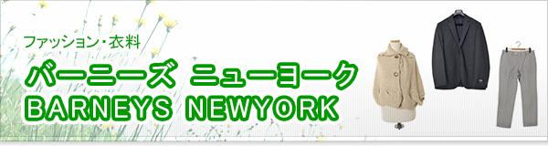 バーニーズ ニューヨーク BARNEYS NEWYORK買取
