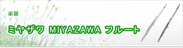 ミヤザワ MIYAZAWA フルート買取