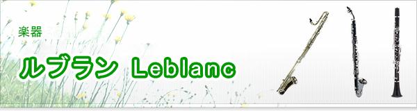 ルブラン Leblanc買取