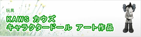 KAWS カウズ キャラクタードール アート作品買取