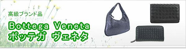 Bottega Veneta ボッテガ ヴェネタ買取