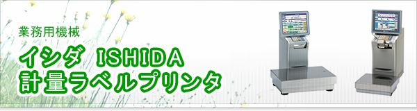 イシダ ISHIDA 計量ラベルプリンタ買取