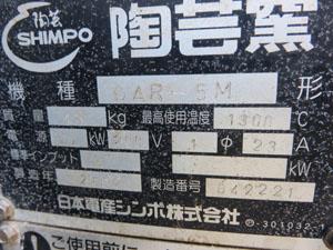 日本電産シンポ SHIMPO 電気窯 型式