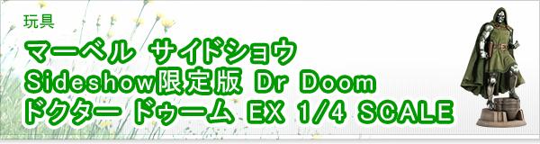 マーベル サイドショウ Sideshow限定版 Dr Doom ドクター ドゥーム EX 1/4 SCALE買取
