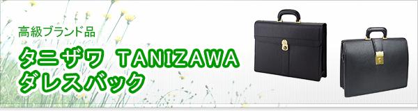タニザワ TANIZAWA ダレスバック買取