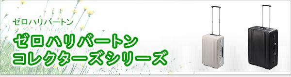 ゼロハリバートン コレクターズシリーズ買取