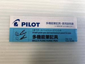 パイロット(PILOT)ボールペン 取扱説明書