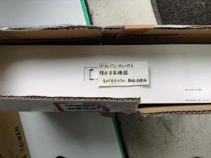 キャビセラスリムの梱包