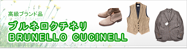 ブルネロクチネリ BRUNELLO CUCINELL買取