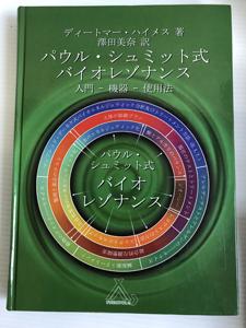 波動測定器 関連書籍