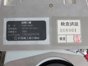 SUZUMO 鈴茂 おむすび袋開口機 型式