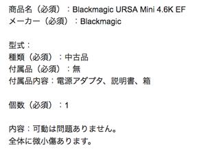ブラックマジックデザイン(BlackmagicDesign)の査定依頼の実績