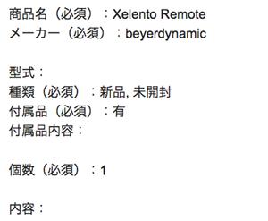 ベイヤーダイナミック(beyerdynamic)の査定依頼の実績