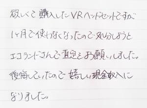VRヘッドセット買取 体験談