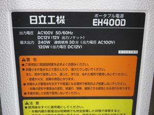 HITACHI 日立 ポータブル電源 I-BOX JUMBO