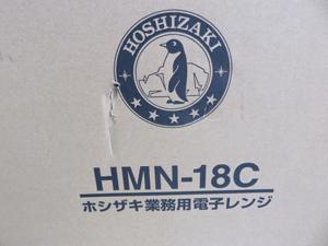 ホシザキ 電子レンジ 型式