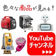 Youtubeチャンネル登録!!