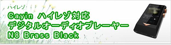 Cayin ハイレゾ対応デジタルオーディオプレーヤー N8 Brass Black買取